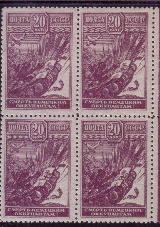 Quelques timbres de l'URSS pendant la guerre. Urss_231