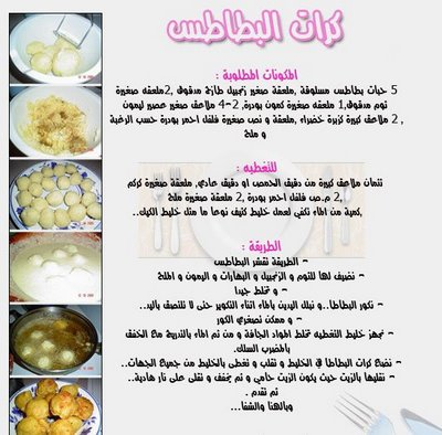 أطباق في صور 10770_10
