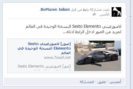 تومبيلات كود تعليقات الفيسبوك المميز لاحلى منتدى Oouusu12