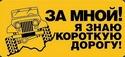 """Джип- квест! Скоро! """"Абракадабра 2014"""" Ze311"""