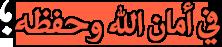 الثوم 38179110