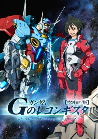 [ANIME] Gundam G no Reconguista 001-710