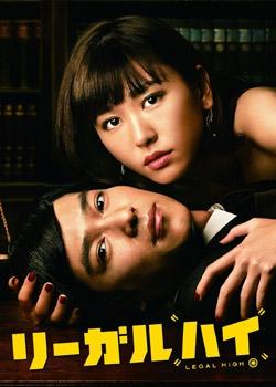 [J-Drama] Legal High 1889410
