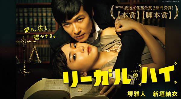 [J-Drama] Legal High Legal-10