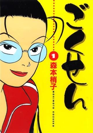 "Le manga ""Gokusen"" chez Kazé Manga Tkdbml10"