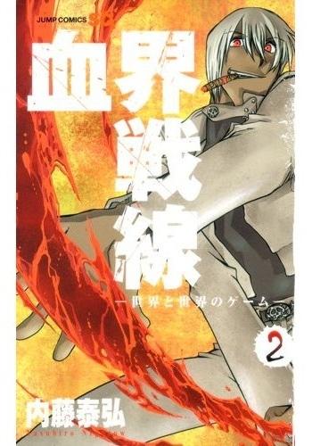Kekkai Sensen - Mafūgai Kessha s'offre une adaptation animée (Icotaku) Tome_v10