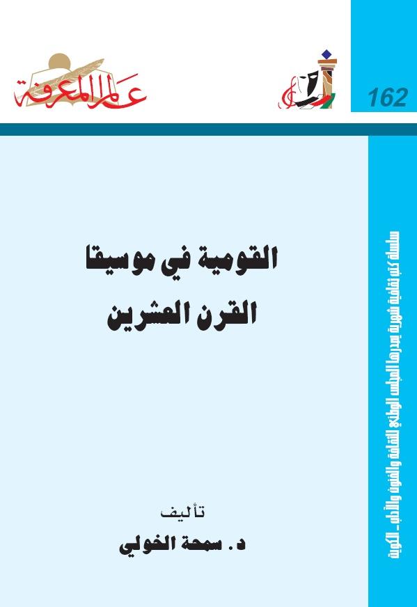 حمل كتاب الدكتورة سمحه الخولى بصيغة pdf -  القومية فى موسيقى القرن العشرين Screen10