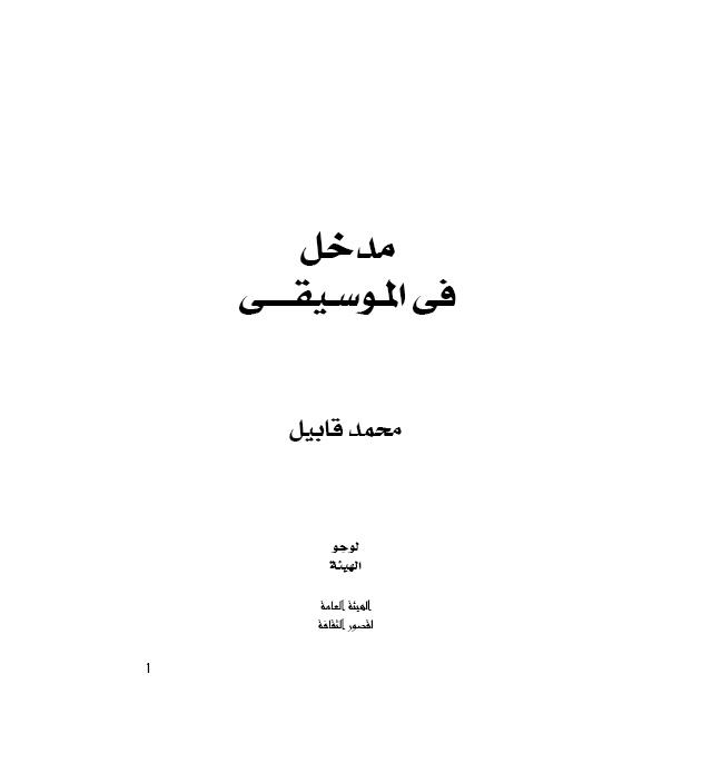 حمل كتاب مدخل فى الموسيقى بصيغة pdf Screen11