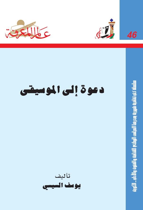 حمل كتاب دعوة الى الموسيقى للمايسترو الموسيقار يوسف السيسى Screen13