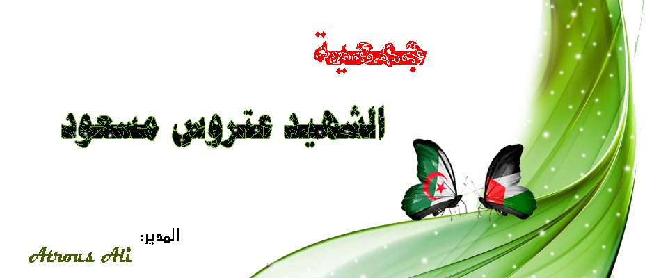 جمعية الشهيد عتروس مسعود