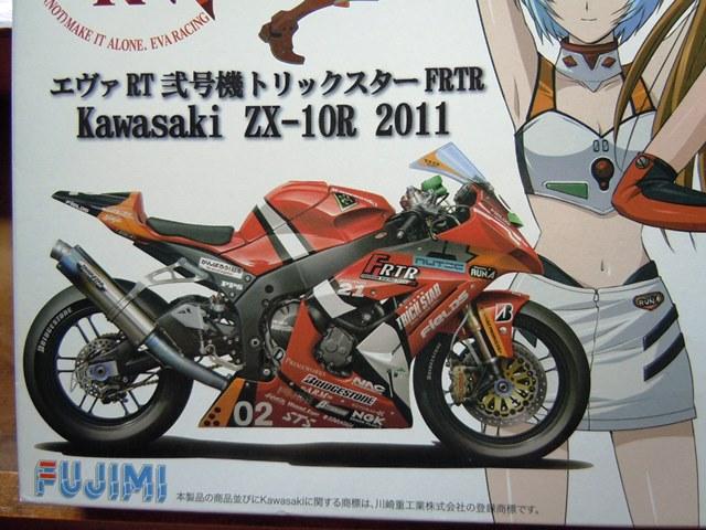 KAWASAKI ZX-10R 2011 EVA RACING Dscn3315