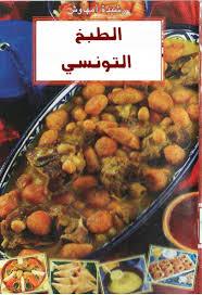 كتاب الطبخ التونسي  D_o_ou10