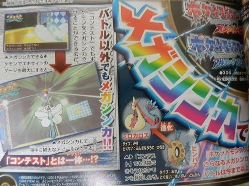 [Nintendo] Pokémon tout sur leur univers (Jeux, Série TV, Films, Codes amis) !! - Page 37 60410