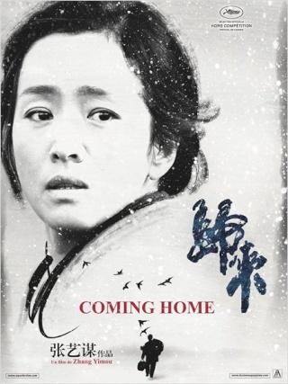 «Coming home» film de Zhang Yimou, sorti en France en décembre 2014  02328210