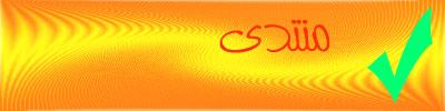 بنر اعلاني برتقالي - صفحة 2 Oouu_o10