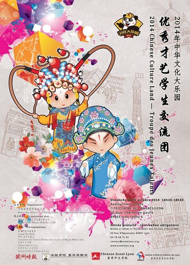 2014 Chinese Culture Land : De Jeunes Talents Chinois au Centre des Congrès de Lyon - 26 octobre 2014 26oc10