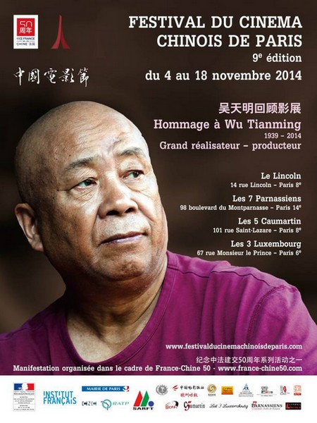 Festival du Cinéma Chinois de Paris  - 第九届 巴黎中国电影节  Fcn10