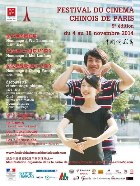 Festival du Cinéma Chinois de Paris  - 第九届 巴黎中国电影节  Fcn210