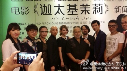 My China Doll《迦太基茉莉》première oeuvre cinématographique sino-tunisienne Mcd10