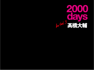 2000 Days - Daisuke new book to come out in the Fall 10313910