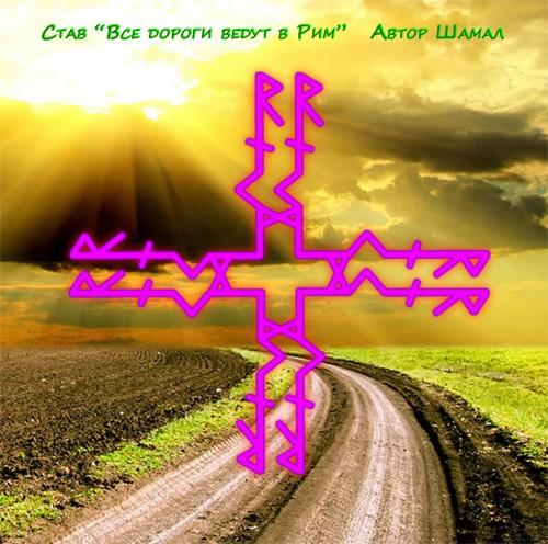 """Став """"Все дороги ведут в Рим"""" автор Шамал Dndu_d10"""