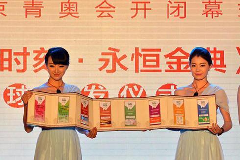 Nanjing 2014, Jeux Olympiques de la Jeunesse - Billets Nanjin13