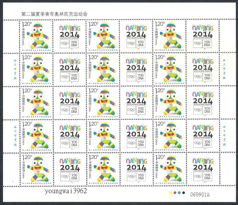 Nanjing 2014, Youth Olympic Games - Stamps Nanjin22