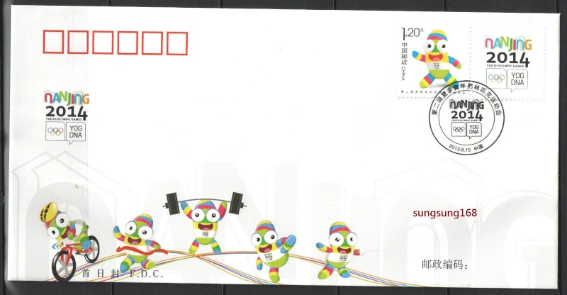 Nanjing 2014, Youth Olympic Games - Stamps Nanjin23