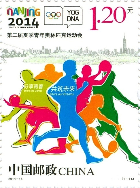 Nanjing 2014, Youth Olympic Games - Stamps Nanjin24