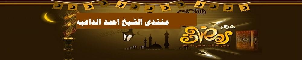 منتدى الشيخ احمد الداعيه