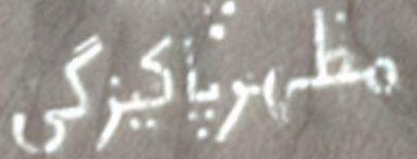C'est de l'Iranien, Iran Ecritu10