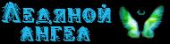 Пристань - Страница 4 50796710