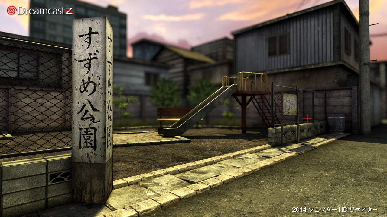 Shenmue 1 & 2 Remastered (PS4 / Xone / PC / pas Switch) - Page 3 1010