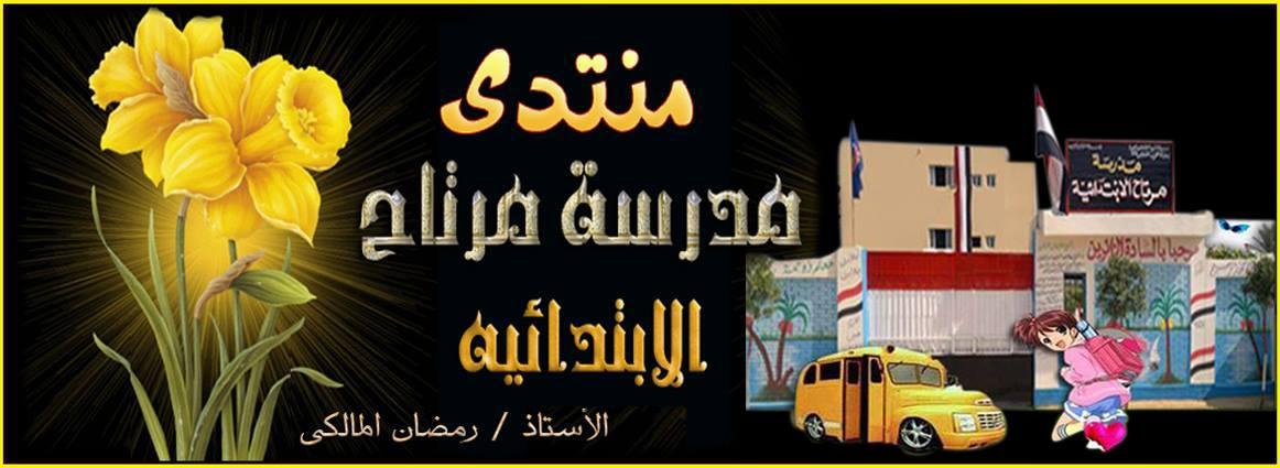 للمعــــــــــــــــــــــــــــــلم والطالب