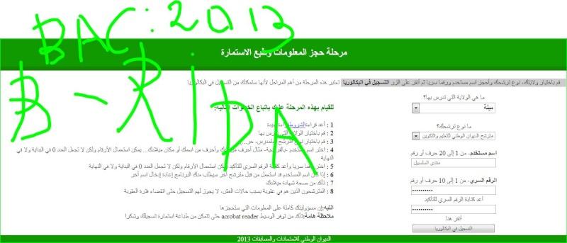 الموقع الرسمي للتسجيل في البكالوريا 2013 Captur12