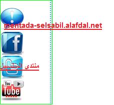 كود شريط ادوات جانبي فيسبوك وتويتر, يوتيوب,شات للمنتديات حصريا Sans_t10