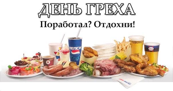 День Греха! 1-d_nn10