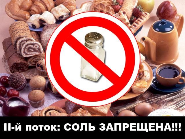 II-й поток: ДГ без соли! Nddno-10