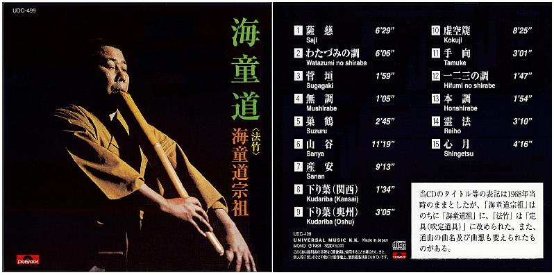 Musiques traditionnelles : Playlist - Page 9 Watazu10