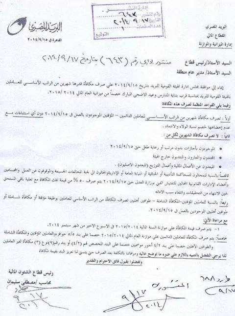 حصري لمنتدى عشاق البريد المصري منشور ضوابط صرف شهرين مكافأة بمناسبة عيد الاضحى والمدار 16097_10
