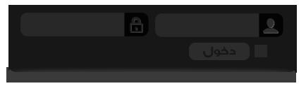 كود css + html تكويد منطقة الدخول لاول مره في الابداع العربي Log10