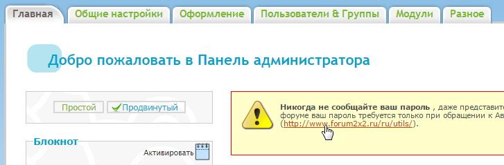 """""""Аварайные инструменты"""" только в """"простом режиме"""" """"ПА""""! :-p Image_70"""