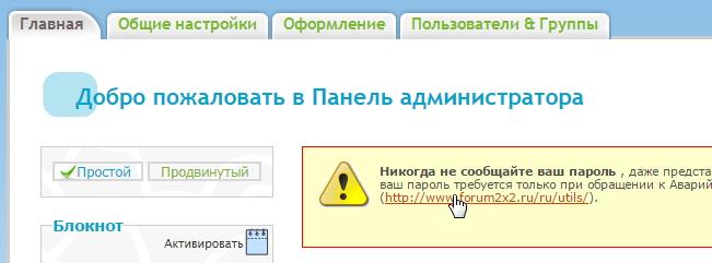 """""""Аварайные инструменты"""" только в """"простом режиме"""" """"ПА""""! :-p Image_71"""