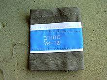 Schabbat - Baruch Dajan Ha Emet 220px-10