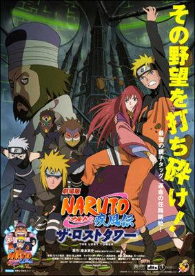 4 - Naruto Shippuden: The Lost Tower Tltk10