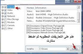 برنامج تعريف الصوت لاي جهاز Images18