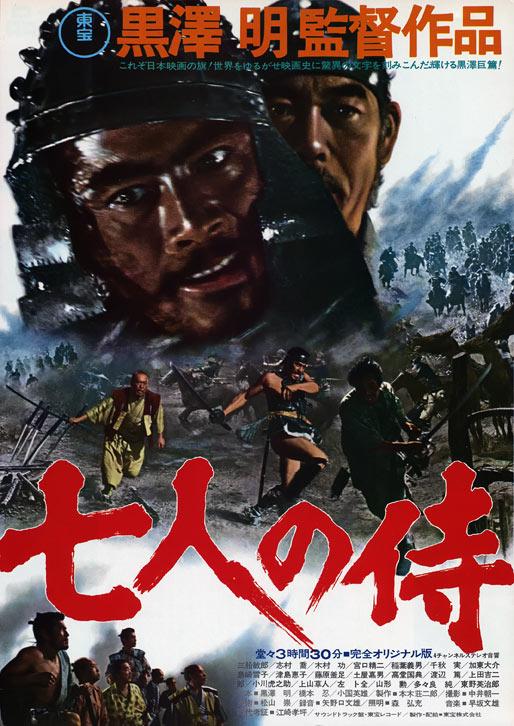 AKIRA KUROSAWA I_sett10