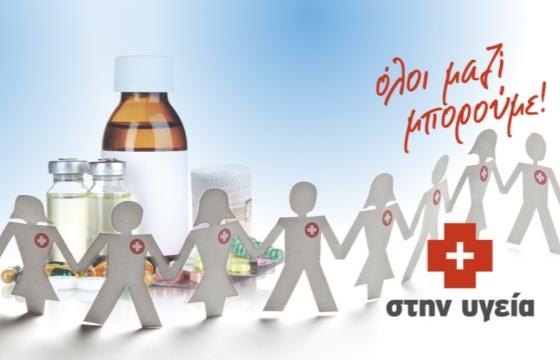 Όλοι Μαζί Μπορούμε και στην Υγεία: Συλλογή φαρμάκων στη Λιβαδειά 19/07/2014 Iiii10