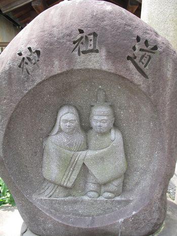Shintoisme, le chemin vers les dieux. 350px-10