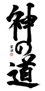 Shintoisme, le chemin vers les dieux. Images34